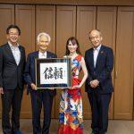 【『信頼』三進金属工業様の大阪本社へ 作品贈呈訪問をさせていただきました】
